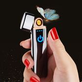 網紅抖音同款雙面點煙器USB充電打火機個性觸摸感應打火機送男友