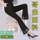 潮流女褲 春夏闊腿微喇叭休閒女九分蕾絲拼接高腰大碼薄款彈力修身鬆緊腰褲