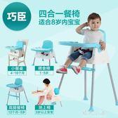 寶寶餐椅嬰兒便攜式飯桌巧臣多功能bb吃飯桌椅座椅可折疊兒童餐椅QM 【晴光小語】