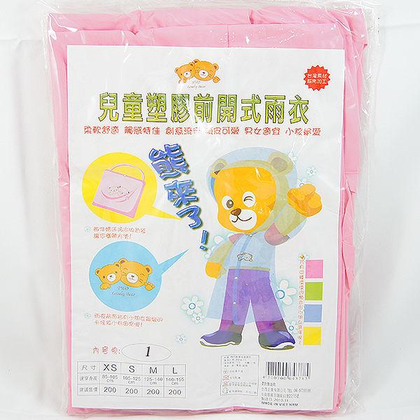 雨衣: R3785熊來了兒童前開式雨衣/(粉)