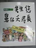 【書寶二手書T4/漫畫書_LNG】先生您鼻仔夭壽長(漫畫)_陳義仁