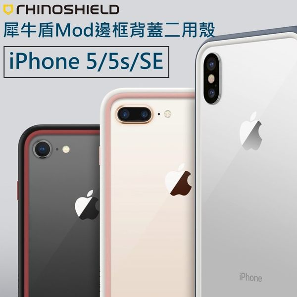 MJ3C【犀牛盾】Mod邊框背蓋二用殼-iPhone5/5S/SE