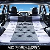 汽車載自動充氣床墊SUV專用車中床後備箱旅行床氣墊床自駕游睡墊【快速出貨】