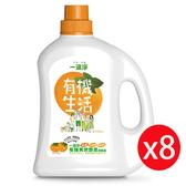 楓康一滴淨有機天然酵素消臭洗衣露 柿子精粹洗衣精 2000ml X8入瓶-全成份97%有機天然