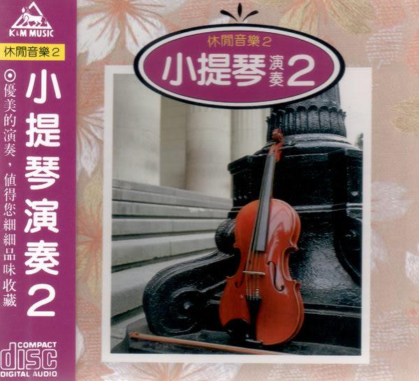 休閒音樂 2 小提琴演奏 2 CD (音樂影片購)