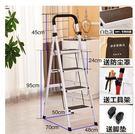 設計師步步高梯子升級卡扣四步五步梯家用折疊梯人字梯加厚【白色4步升級加厚款】