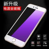 [24H 現貨快出] 防藍光護眼手機鋼化玻璃膜 保護貼iPhone 5/se/6s/7/8/ix/ixs max/xr/plus