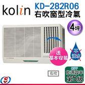 【信源】4坪 KOLIN 歌林 不滴水窗型冷氣 KD-282R06 (右吹) (含標準安裝)
