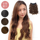 U型髮片 玉米鬚假髮片 一片搞定 復古嬉皮捲 B5063 魔髮樂
