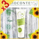 【BIOCONTÈ】有機燕麥蘆薈潤護髮乳...