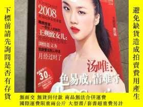 二手書博民逛書店好日子2008年1月罕見湯唯Y403679