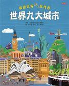 (二手書)環遊世界找找看:世界九大城市