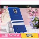 三星 Galaxy note4 手機殼 軟殼 雙色 雙杠 手機保護殼 N910 硅膠套 防摔 保護套
