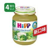 Hipp喜寶有 機綠花椰菜泥125g x 6罐 450元