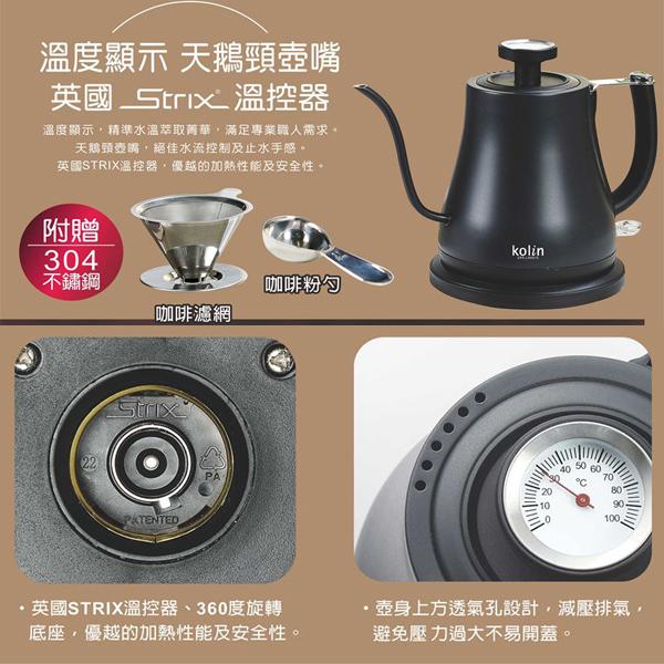 Kolin歌林 溫度顯示咖啡手沖細口快煮壺 KPK-LN081S (附不鏽鋼咖啡粉勺及濾網)