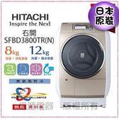 【信源】12公斤/右開〞日立 HITACHI蒸氣風熨斗滾筒式洗/脫/烘洗衣機《SFSD3800TR》