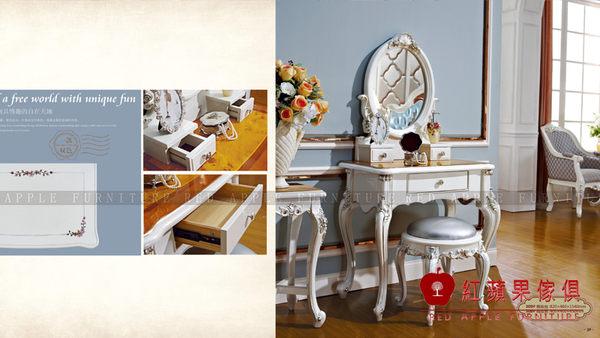[ 紅蘋果傢俱 ] LM-309 拉菲莉亞系列 梳妝台 化妝台 桌子 (另售 妝凳) 數千坪展示