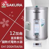 【有燈氏】櫻花 電熱水器 12加侖 直掛式【EH1200ATS】