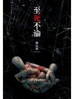 二手書博民逛書店 《至死不渝-精銳作家系列》 R2Y ISBN:9571043400