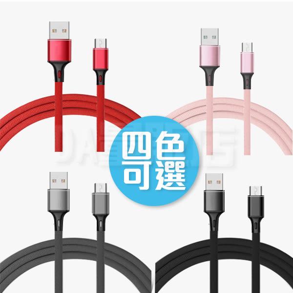 2.1A 充電線 快充線 iphone Type-c Micro usb 安卓 鋁合金 傳輸線 編織防斷 4色可選