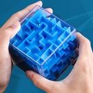 魔術方塊 3D立體迷宮魔方馬卡龍色兒童益智玩具智力開發動腦玩具【快速出貨八折下殺】