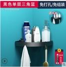 置物架 浴室置物架衛生間壁掛免打孔三角廁所洗手間沖涼房淋浴房轉角收納 星河光年DF