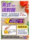 LESTCO 樂事多 美式滑刀保鮮膜 保鮮膜(30.5公分x238公尺)
