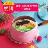 麥飯石小奶鍋不粘鍋嬰兒寶寶輔食鍋泡面鍋小湯鍋牛奶鍋電磁爐家用 概念3C旗艦店