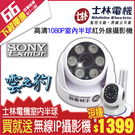 【買就送無線攝影機】監視器 TVI AHD 1080P 士林電機 SONY晶片 6顆紅外線燈 攝影機 室內半球 960H