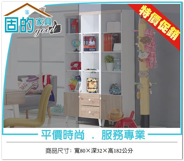 《固的家具GOOD》260-2-AC 小北歐2.7尺書櫃