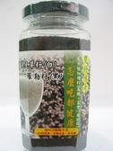 年凱~羅勒籽(明列子)300公克/罐