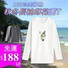 100%純美國棉-秋冬長袖圖案T恤(16種款式可任選 )