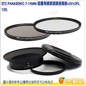 STC 濾鏡接環組含105mm UV CPL 偏光鏡 公司貨 Panasonic 7-14mm 7-14 專用