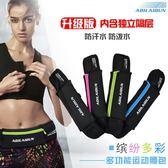 戶外跑步手機腰包馬拉鬆男女多功能運動腰包隱形錢包運動包小腰帶   LannaS