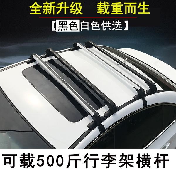 行李架 汽車車頂架行李架橫桿通用鋁合金貨架帶鎖射燈架框架橫梁免打孔 裝飾界 免運