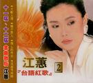 江蕙 台語紅歌 第2輯 CD  (音樂影...