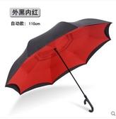 雨傘反向傘男女雙層免持式全自動