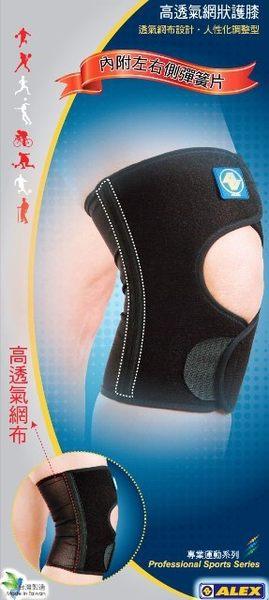 【ALEX】高透氣網狀護膝(1入) T-35