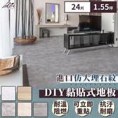 Incare 進口仿大理石紋DIY黏貼是地板-24片流雲黃