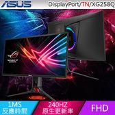 ASUS ROG Strix XG258Q 25型電競螢幕