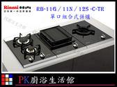 【PK廚浴生活館】 高雄林內牌 單口組合式併爐 RB-11N-C-TR 單口內焰瓦斯爐 日本原裝進口 三年保固