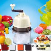 《全佳豪》台灣製造便利免電果菜機刨冰機〈1入贈保鮮蓋3〉雕花洋蔥刨絲剉冰高手消費
