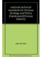 二手書《national technical standards for Chinese Strategy and Policy (Hardcover)(Chinese Edition)》 R2Y 750673088X