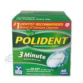 專品藥局 美國原裝進口 polident 假牙清潔錠 40錠【2001979】