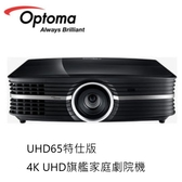 OPTOMA  奧圖碼 UHD65BE 極黑限定版 4K家庭劇院 HDR投影機 三年保固