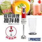 超下殺【荷蘭公主PRINCESS】手持式食物調理攪拌棒(簡配組) 221203RS