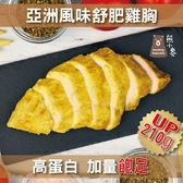 法式舒肥雞胸肉 亞洲風格の健康選擇 6包組(185g/包)