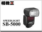★相機王★Nikon Speedlight SB5000 原廠閃光燈 公司貨