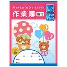 美加美 AE1001 16K國語作業簿(高-直行) 10本/包