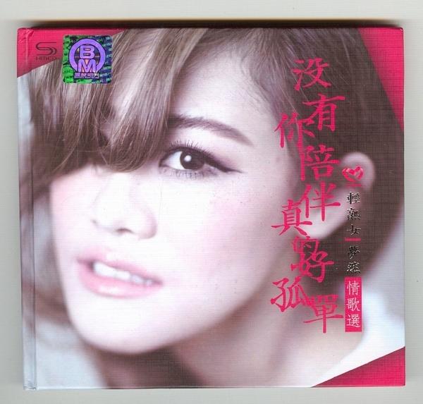 停看聽音響唱片】【CD】夢然:沒有你陪伴真的好孤單